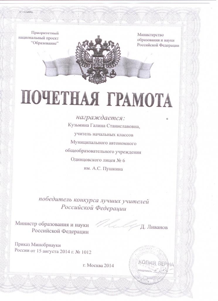 почетная грамота Кузьмина Г.С.1.jpeg