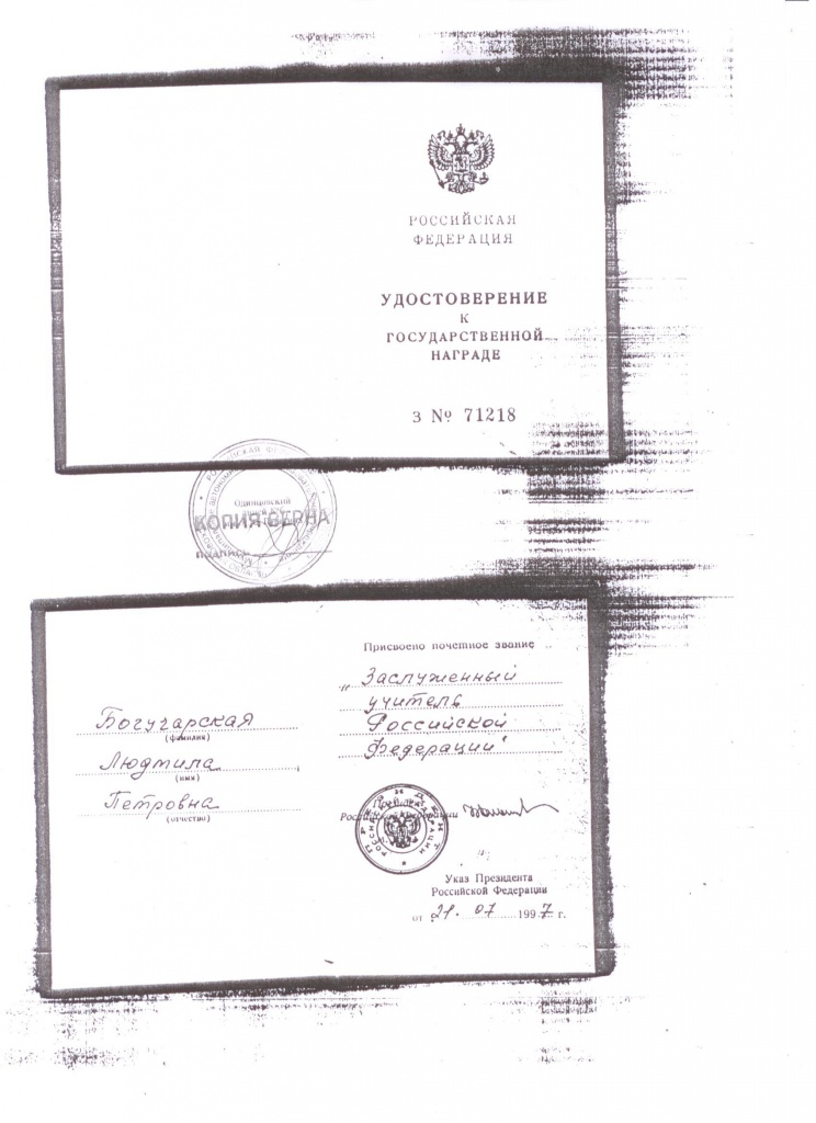 удостоверение Богучарская Л.П..jpeg