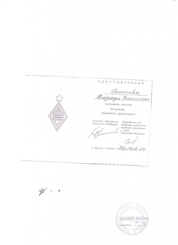 удостоверение Голикова Н.В..jpeg.jpeg