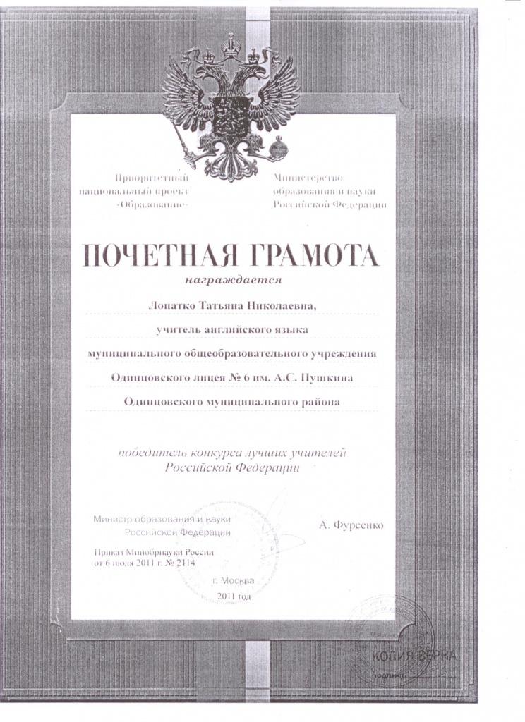почетная грамота Лопатко Т.Н.1.jpeg