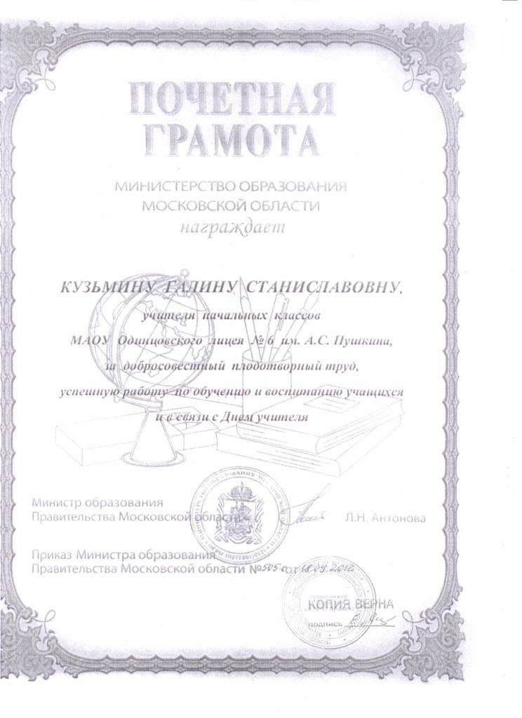 почетная грамота Кузьмина Г.С..jpeg