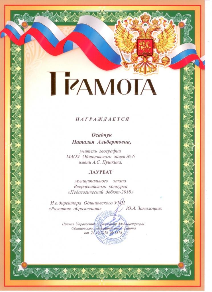 Грамота Осадчук Н.А..jpeg