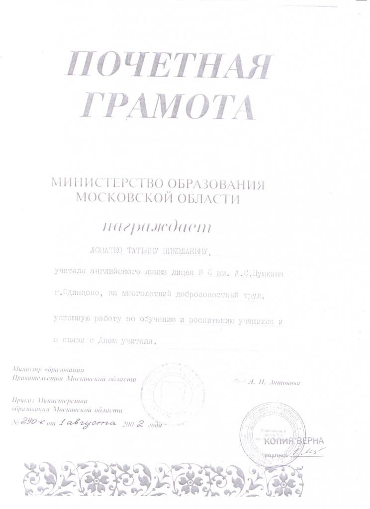 почетная грамота Лопатко Т.Н..jpeg