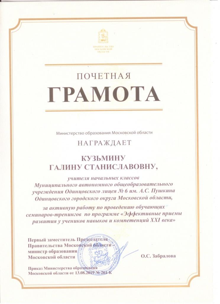 Почетная грамота Кузьмина Г.С..pdf.jpeg