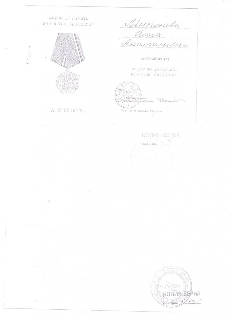 медаль Мироной О.А..jpeg
